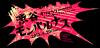 SHIBUYA MONTPARNASSE: OWARIKARA, tricot, THE★米騒動, mothercoat, more