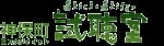 Suimen Trio, Risa Takeda