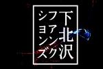 下北沢ファンクションズ