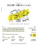 Odottebakarinokuni, Shugo Tokumaru, Yasei Collective, NINGEN OK, Taiko Super Kicks, more
