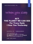 THE PLANET WE CAN SEE, For Tracy Hyde, I Saw You Yesterday