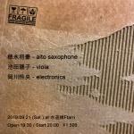 Masahide Tokunaga, Yoko Ikeda, Leo Okagawa