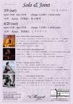 solo & joint: Ayuo, TOMO, Masaaki Aoyama