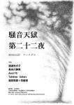 TABATA MITSURU + FUKUDA RIE, HASEGAWA SHIZUO, Aural Fit, Tabletop Guitars