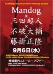 三田超人 (g. ヒカシュー), 不破大輔 (b. 渋さ知らズ), 藤掛正隆 (ds. ex ZENI GEVA), MANDOG (g. damo suzuki's network)