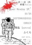 SUBTERRANEANSS, Atsuhiro Ito (optron), Fukuro, NA/DA, UNRUCH, ごのせん