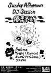 SUNDAY AFTERNOON DJ SESSION『優柔不断』