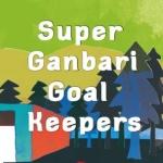 Paper Sun vol. 1: Super Ganbari Goal Keepers, 岡山健二, マーライオン, ゆうれいのいのち, Pale Fruit