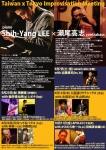 Shih-Yang Lee (piano from Taiwan), Takashi Seo (double bass), Eiichi Hayashi (alto sax), Raiga Hayashi (drums)