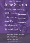 Meizhiyong (CHINA), 汨Mii (CHINA), Usisi (CHINA), Kiyasu Orchestra, Aural Fit, slaughtertable