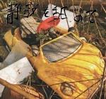 minoru sato - m/s, Kazehito, Shoko, Terrorbyte of Cage, Stéphane Shibatsuji-Perrin, more
