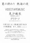 Kuritez, Videotapemusic, Mai Mishio @ CAFE RoCA Atami