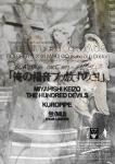 MIYANISHI KEIZO THE HUNDRED DEVILS, KUROPIPE, MU (from UK)