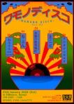 ワモノディスコ (Wamono Disco) Vol. 03: DJs 珍盤亭娯楽師匠 (waterdamage), まこと, りょん, ねるとん aka H.E.W.$, Radio Jakarta