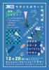 WARADISE GARAGE: Hitomitoi, (((surround))), biidoro, DJ Yoshinori Sunahara, more