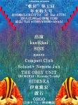 kaniQkai, SiNE, neccc, Compact Club, Soloist + Nemoto Jun, THE OBEY UNIT, HIDENKA, 伊東篤宏, 置石, more