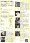 Eurasian Dreams - A Concert with Yumemakura (Ayuo, Akikazu Nakamura) with guests: Yoko Ueno, Amin and Morgan Fisher