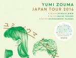 Yumi Zouma, Miyauchi Yuri