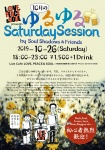 ゆるゆる Saturday Session